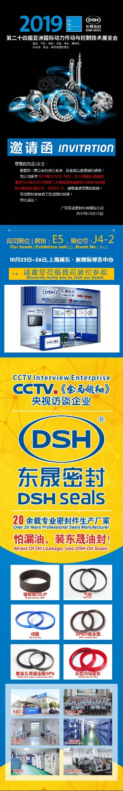 DSH-Welcome You To Visit Our Booth In China Shanghai Pudong New International